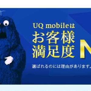UQモバイル【最新キャンペーン】7月〜キャッシュバック始まる!