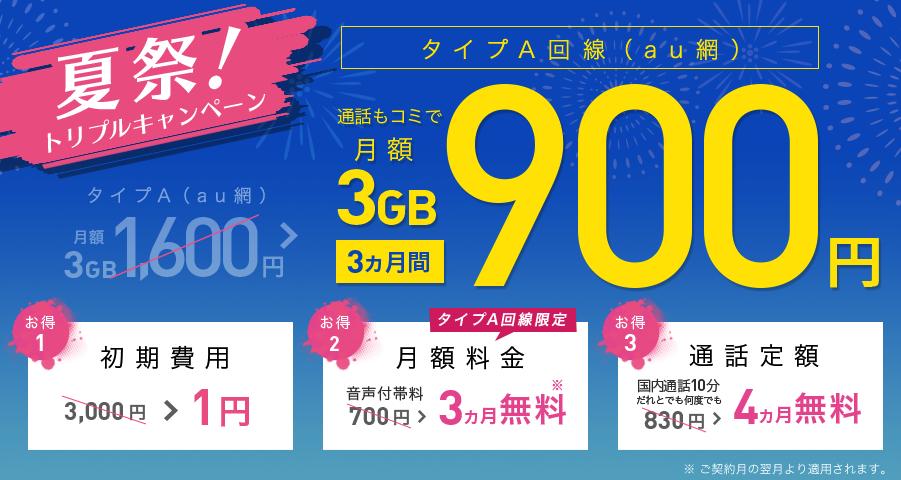IIJmio(みおふぉん)【最新】2020年夏キャンペーンがお得