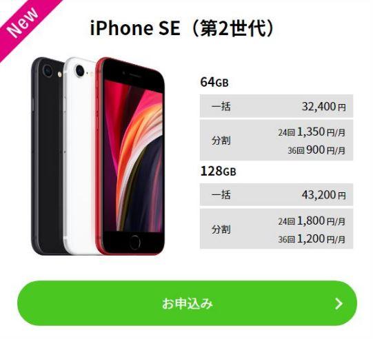 iPhone SE UQモバイルで販売開始!購入方法について