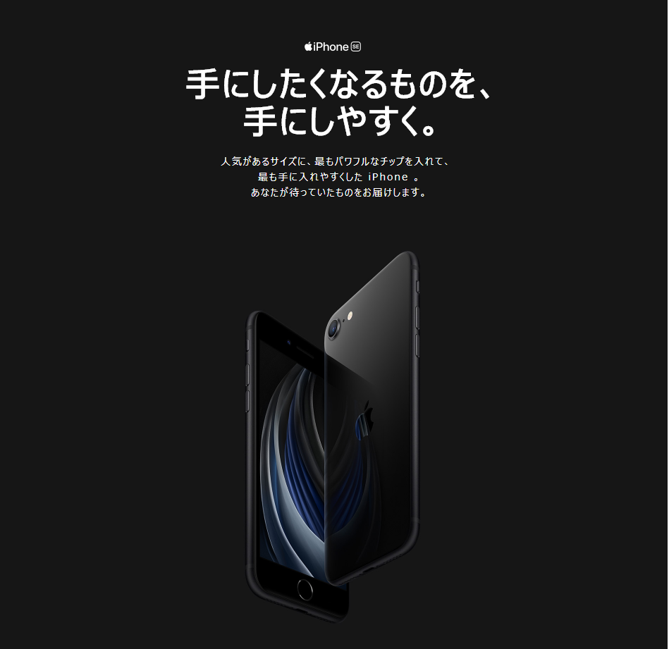 ワイモバイルでiPhone SE 64GBが発売されるよ!!!
