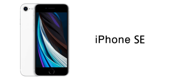 ワイモバイルでiPhone SEを購入するとついてくる特典がお得