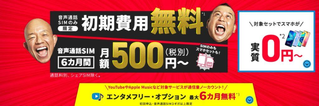 知らないと損をする「BIGLOBEモバイルの9月のキャンペーン」!