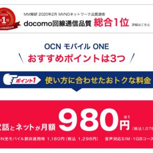 OCNモバイルONE新コース料金ずーっと980円に騙されないで!