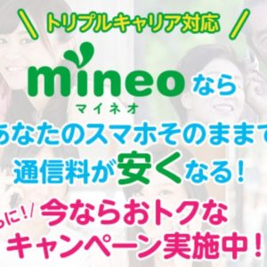 mineoに乗り換えるなら9月のキャンペーンを活かそう!
