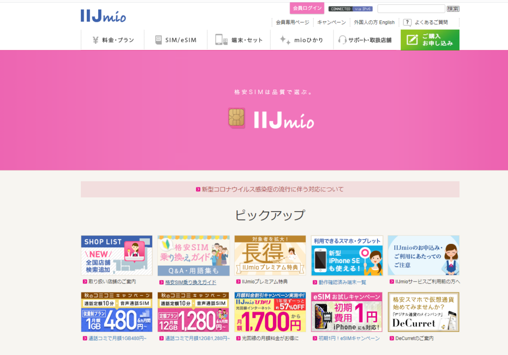 IIJmio(みおふぉん)の10月キャンペーン詳細!!