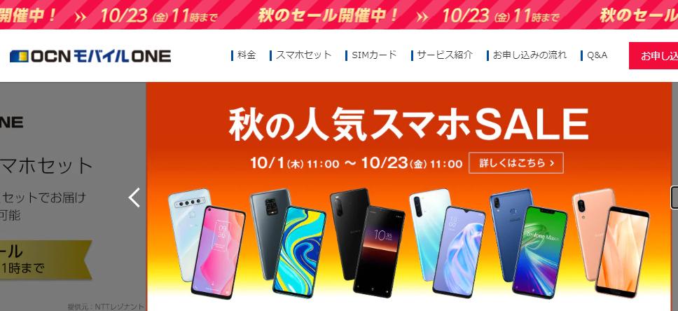 ocnモバイルoneの10月キャンペーンは端末セットがお得!