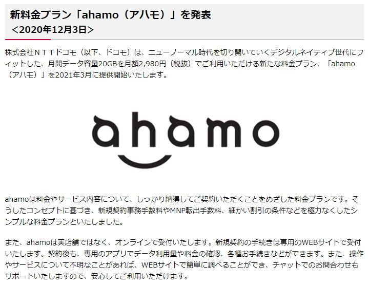 """Docomoの新プラン""""ahamo""""、家族割はできるの?"""